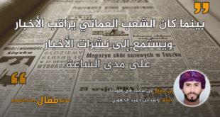 بن سعيد في قلوبنا . بقلم: راشد بن حميد الجهوري || موقع مقال