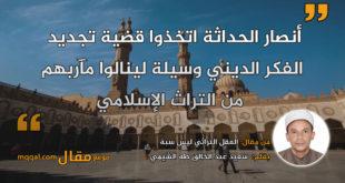العقل التراثي ليس سبة. بقلم: سعيد عبد الخالق طه الشيمي || موقع مقال