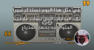اليوم العالمي للإذاعة . بقلم: عدنان هوساوي || موقع مقال