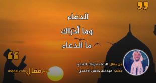 الدعاء طريقك للنجاح . بقلم: عبدالله حاسن الاحمدي || موقع مقال