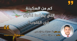 تأملات(1) أنا والقرآن الكريم. بقلم: محمد عزت مصطفى || موقع مقال