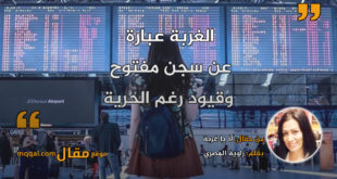 آه يا غربة. بقلم: راوية المصري || موقع مقال