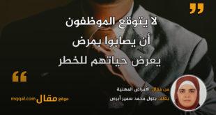 الأمراض المهنية|| بقلم: بتول محمد سمير أبرص|| موقع مقال