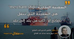 التأمين البحري الجزء السابع|| بقلم: نبيل محمد مختار عبد الفتاح|| موقع مقال
