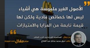 المحاسبة للمبتدئين الجزء العاشر|| بقلم: نبيل محمد مختار عبد الفتاح|| موقع مقال