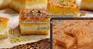البسبوسة - طريقة عمل بسبوسة شهية - ٣٠ وصفة مميزة معروفة للبسبوسة