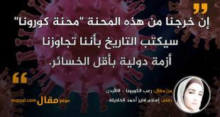 رعب الكورونا   بقلم: إسلام فايز أحمد الخلايلة   موقع مقال