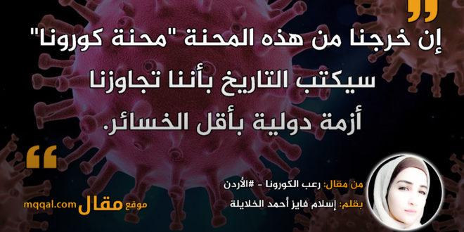 رعب الكورونا|| بقلم: إسلام فايز أحمد الخلايلة|| موقع مقال