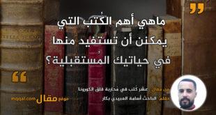 عشر كُتب في مُحَاربة قلق الكورونا|| بقلم: الباحث أسامة العبيدي بكار|| موقع مقال