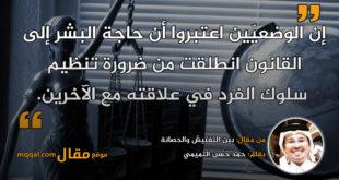 بين التفتيش والحصانة|| بقلم: حمد حسن التميمي|| موقع مقال