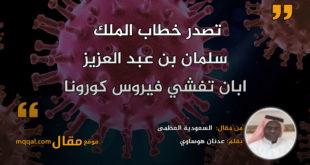 السعودية العظمى|| بقلم: عدنان هوساوي|| موقع مقال