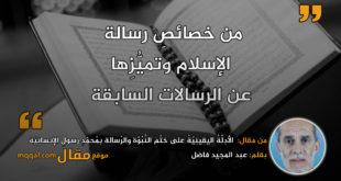 الأدِلَّةُ على خَتْمِ النُّبُوَّة بمُحمّدٍ رسولِ الإنسانيّة|| بقلم: عبد المجيد فاضل|| موقع مقال