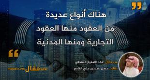 عقد الامتياز النفطي|| بقلم: حسن عيسى علي الناصر|| موقع مقال