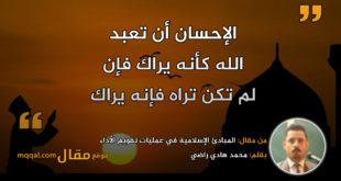 المبادئ الإسلامية في عمليات تقويم الأداء|| بقلم: محمد هادي راضي|| موقع مقال