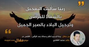 ربنا الرحيم انشر رحمتك بعد اليأس - #شعر_حر|| بقلم: محمد الشابي|| موقع مقال