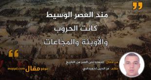لنستخلص العبر من التاريخ - #المغرب|| بقلم: عز الدين احميداني|| موقع مقال
