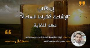 الإشاعة لأشراط الساعة للبرزنجي رحمه الله|| بقلم: حمدي حامد محمود الصيد|| موقع مقال