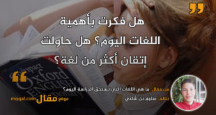 ما هي اللغات التي تستحق الدراسة اليوم؟   بقلم: سليم بن شلبي   موقع مقال