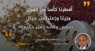 من حكايا أطباقنا الفلسطينية|| بقلم: أسامة نجاتي سدر|| موقع مقال