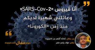 ثلاثة أشهر من الكورونا|| بقلم: فؤاد ياسر عامر|| موقع مقال