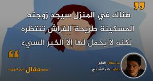 الولي|| بقلم: علاء الشيحي|| موقع مقال
