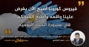 لعل فيروس كورونا المستجد سيكون فأل خير على جميع المغاربة والعالم|| بقلم: حسن الرياضي|| موقع مقال
