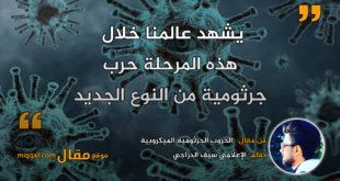 الحروب الجرثومية الميكروبية|| بقلم: الإعلامي سيف الدراجي|| موقع مقال
