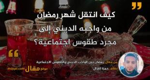 رمضان بين الواجب الديني والطقوس الاجتماعية|| بقلم: حمزة لغزال|| موقع مقال