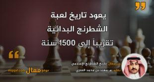 تاريخ الشطرنج الإسلامي|| بقلم: م . مهند بن محمد العنزي|| موقع مقال