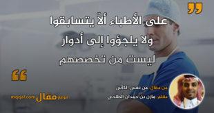 من نفس الكأس|| بقلم: مازن بن حمدان الطلحي|| موقع مقال