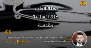 تجارة الأطباء في العراق مع غياب الرقابة من قبل وزارة الصحة ونقابة الأطباء|| بقلم: بكر خليل ابراهيم القيسي|| موقع مقال