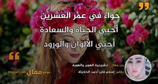 عشرينية الهوى والهوية|| بقلم: إسلام فايز أحمد الخلايلة|| موقع مقال
