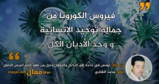 تونس في حاجة الى التكتل والتفاؤل وعزل من ظهر عليه المرض الخامل|| بقلم: محمد الشابي|| موقع مقال