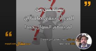 جواب تافه من أجل الكلام!|| بقلم: محمد دومو|| موقع مقال