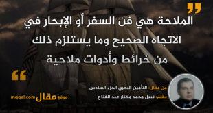 التأمين البحري الجزء السادس|| بقلم: نبيل محمد مختار عبد الفتاح|| موقع مقال