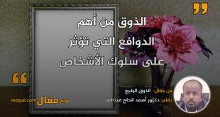 الذوق الرفيع|| بقلم: دكتور أسعد الحاج عبدالله|| موقع مقال
