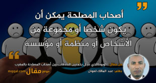 كورونا الذي عجل ببناء وتمتين العلاقات بين أصحاب المصلحة بالمغرب   بقلم: عبد المالك لعوان   موقع مقال
