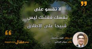 الثواب والعقاب|| بقلم: مروان السكري|| موقع مقال