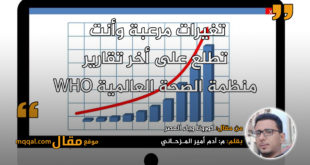 كورونا وباء العصر|| بقلم: م: آدم أمير المـزحـاني|| موقع مقال