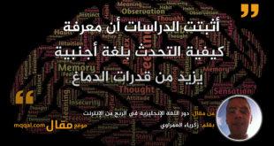 دور اللغة الإنجليزية في الربح من الإنترنت|| بقلم: زكرياء العمراوي|| موقع مقال
