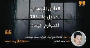 غاية الخوارج إرباك المجتمع ودولة الاستقلال|| بقلم: محمد الشابي|| موقع مقال