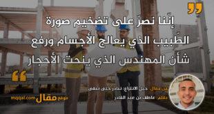 جيل الانتزاع: نبادر حتى نبقى|| بقلم: عاطف بن عبد القادر|| موقع مقال