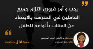 ما أراه في العنف المدرسي|| بقلم: رسل المعموري|| موقع مقال