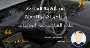 السلامة في المركبات|| بقلم: عمر بشير|| موقع مقال