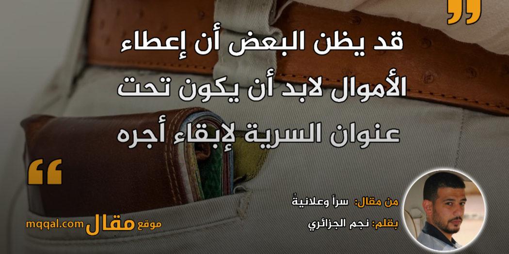سراً وعلانيةً|| بقلم: نجم الجزائري|| موقع مقال