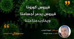 كورونا المرعب   بقلم: د. محمد فرحات   موقع مقال