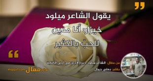 الشاعر ميلود خيزار لاجئ في أرض الكتابة. بقلم: بعلي جمال || موقع مقال