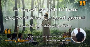 أخطاء يمارسها المعلم تحتاج إلى تصويب. بقلم: خليل عبد الحق المدلل || موقع مقال