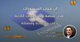 فيروسات الفيس بوك . بقلم: د. راقي نجم الدين || موقع مقال