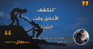 محمود حيدر رجل المبادرات الإنسانية. بقلم: خالد العلوي|| موقع مقال